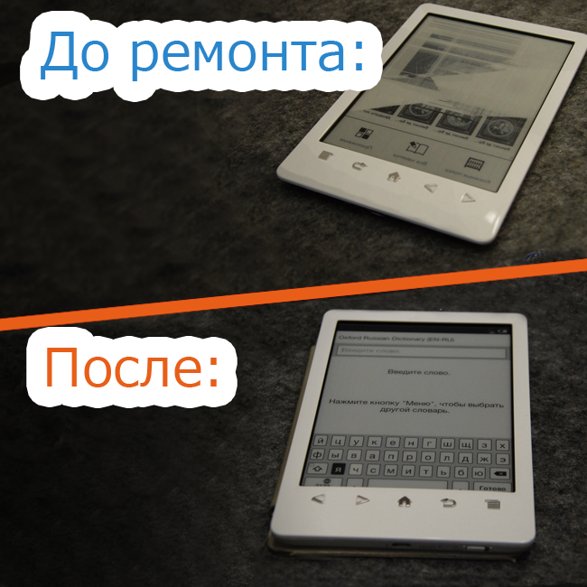 screen e book